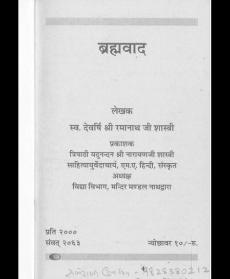 Bhrahmavada (1245)