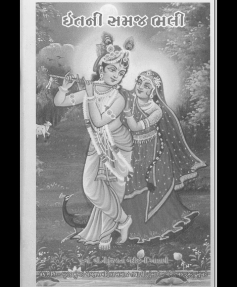 Itni Samaj Bhali (1246)