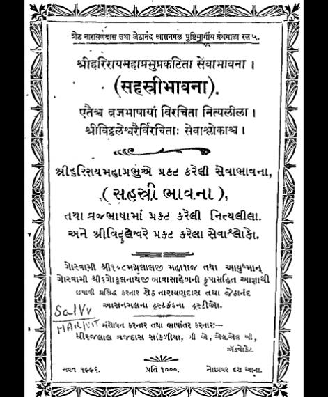Sahastri Bhavna (1248)