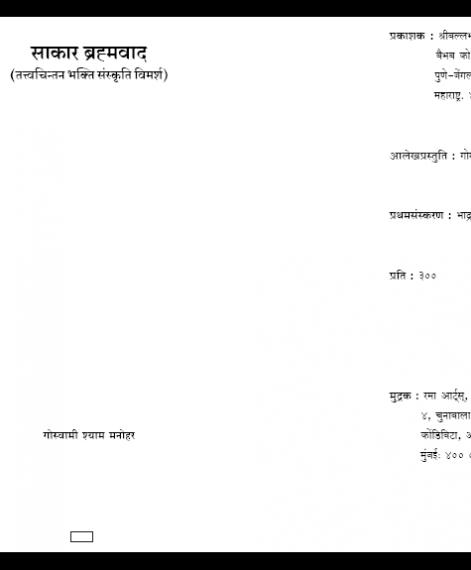 Sakar Bhrahmavad (1249)