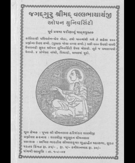 Jagadguru Shrimad Vallabhacharyaji (1258)