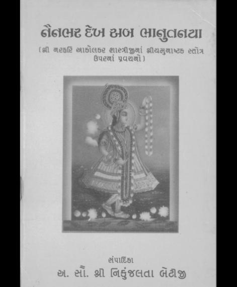 Nain bhar Dekh Ab Bhanu Tanaya (1261) 1