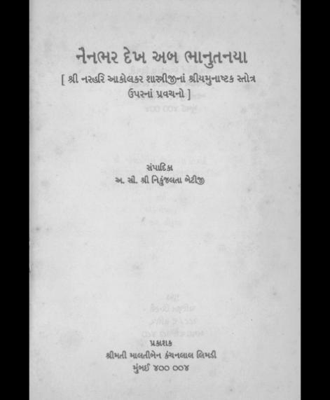 Nain bhar Dekh Ab Bhanu Tanaya (1261) 2
