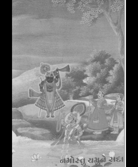 Namostu Yamune Sada (1263)