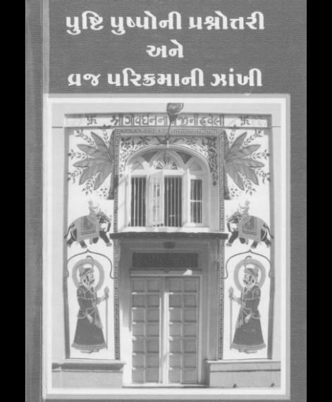 Pushti Pushponi Prashnottari (1267)