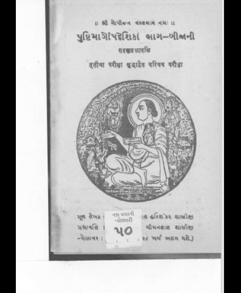 Pushtimargopadeshika - 2 (1272)