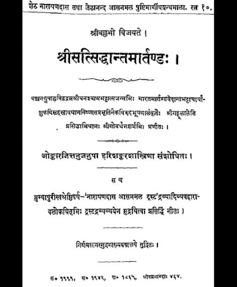 SatsidhdhantMartanda (1275)