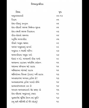 Seva ane Vrajlila (1276) 2