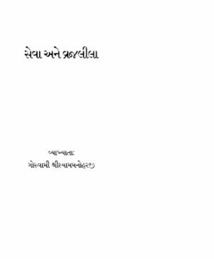 Seva ane Vrajlila (1276) 1