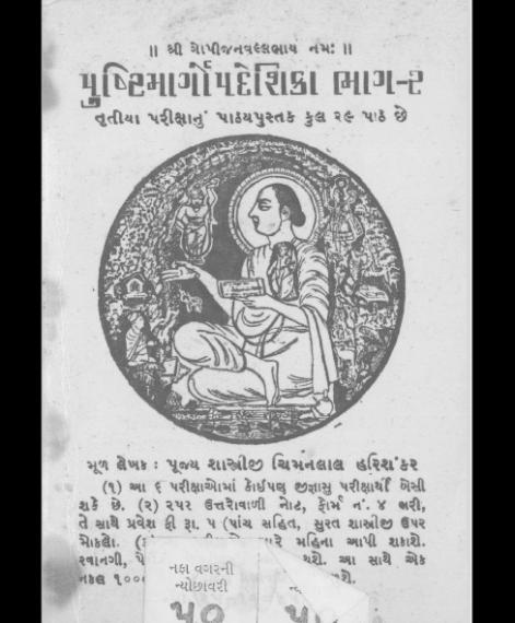 Pushtimargopadeshika - 2 (1282)