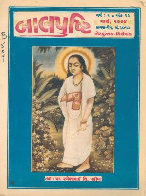 252 Vaishnav-35-Ek Sanodhiya Brahman Saap hua MP3 (5150)
