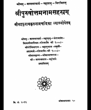 Shri Purshottam Sahastranam (1289)