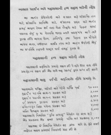 Saptnidhi Swarup Ni Pragatya Varta (1294)