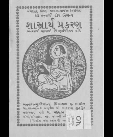 Shashtrarth Prakran (1295)