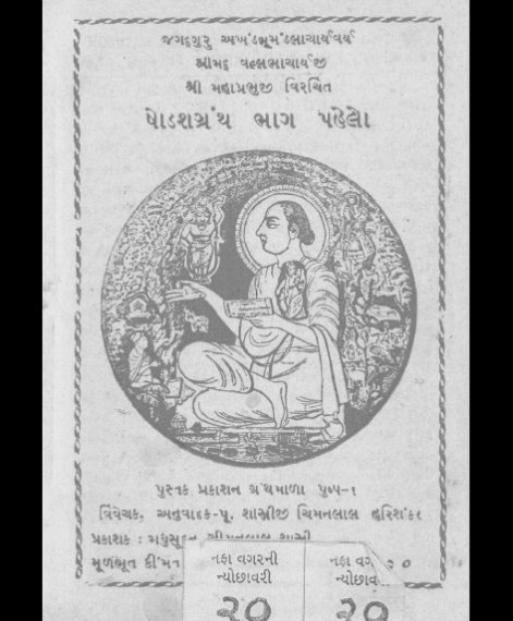 Shodash Granth - 1 (1296)