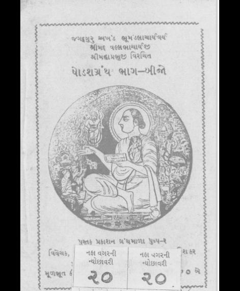Shodash Granth - 2 (1298)