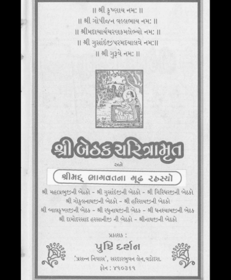 Shri Bethak Charitramrut (1300)