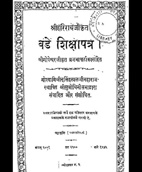 Bade Shikshapatra (1301)