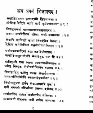 Shikshapatra 41 (1302)