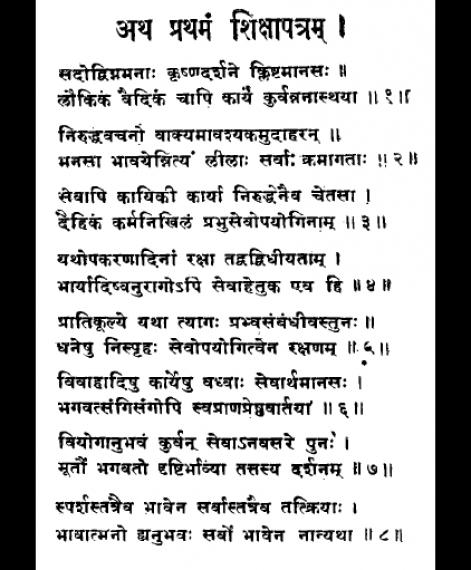 Shikshapatra 41 (1303)