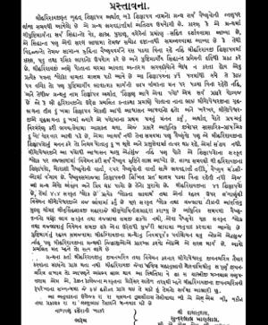 41 Bruhat Shikshapatra (1305)