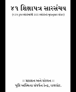 41 Shikshapatra sar Sanchay (1307)