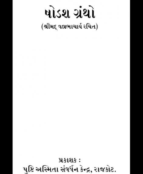 Shodash Granth  (1310)