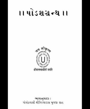 Shodash Granth  (1312) 1