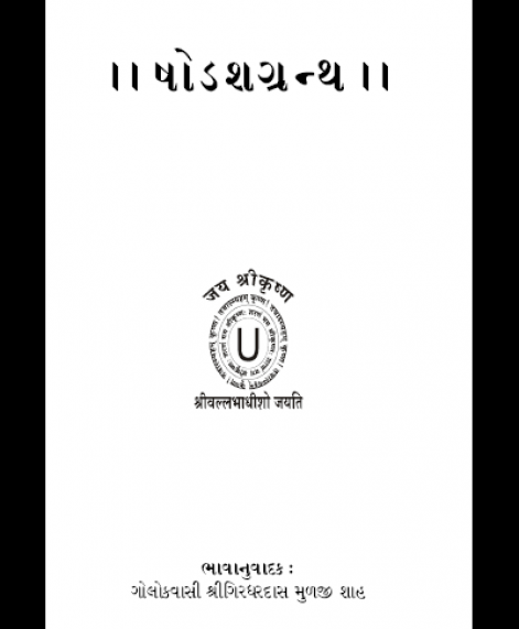 Shodash Granth  (1312)
