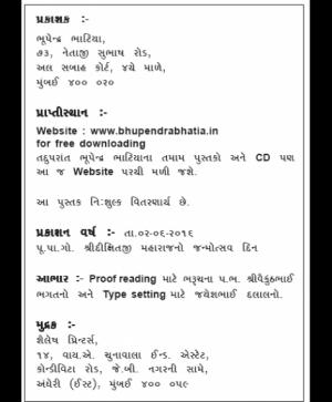 Shodash Granth 14 varta part 4 (1313)