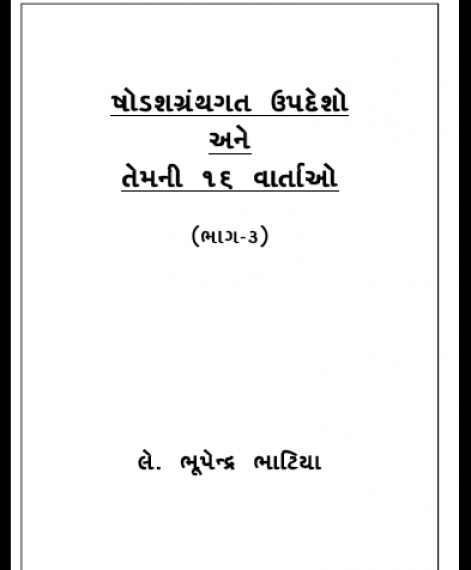 Shodash Granth 16 varta part 3 (1314)