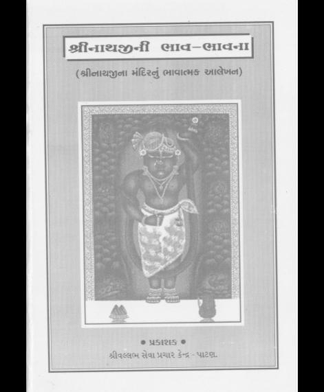 Shrinathjini Bhav Bhavna (1319)