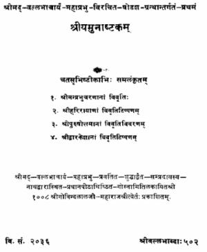 Shodash Granth  (1321)