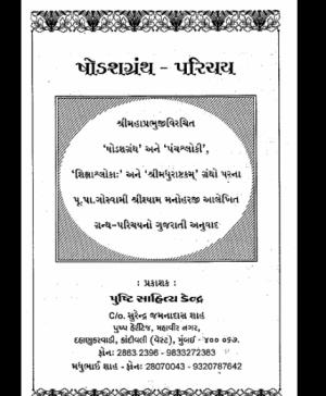 Shodash Granth Parichay (1325)