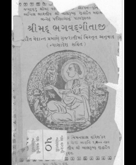 Shrimad Bhagvad Gitaji (1328)