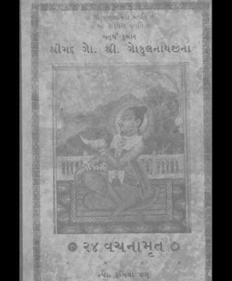 Gokulnathjina 24 Vachnamrut (1329)