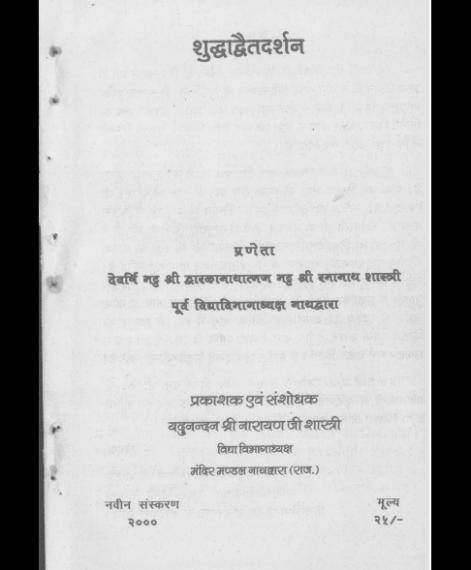 Shuddhadwai Darshan (1330)
