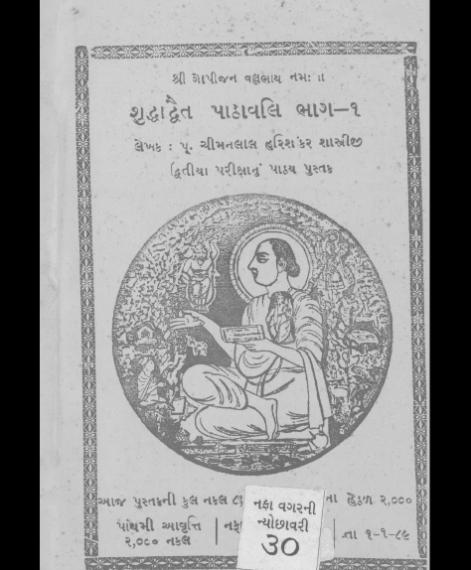 Shuddhadwait Pathavali - 1 (1333)