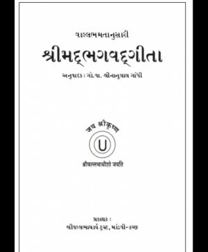 Shrimad Bhagvad Gita (1334) 1