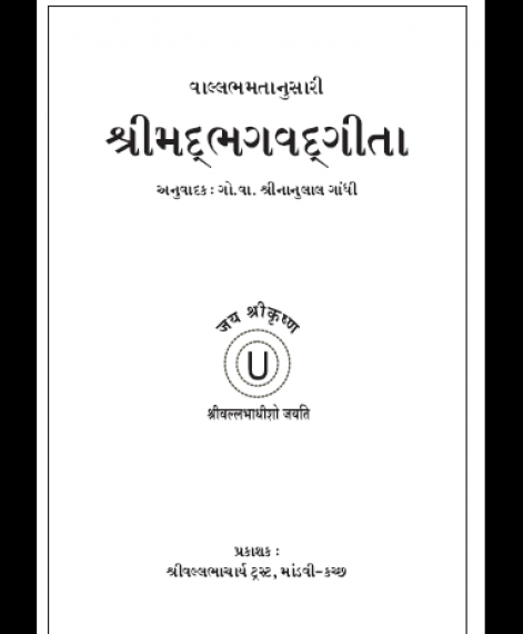Shrimad Bhagvad Gita (1334)