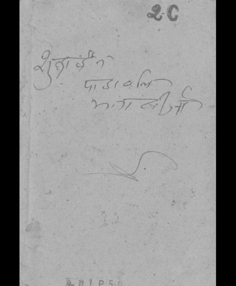 Shuddhadwait Pathavali - 2 (1335)