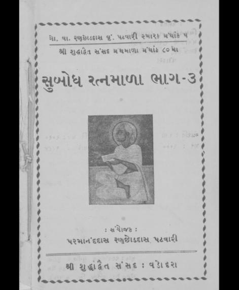Subodh Ratnamala - 3 (1338)