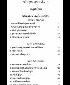 Shrimad Bhagvat Part 1 (1343) 2