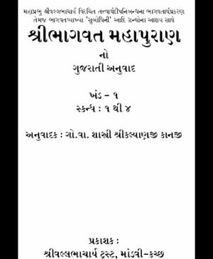 Shrimad Bhagvat Part 1 (1343) 1