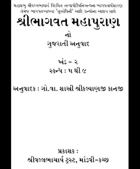 Shrimad Bhagvat Part 2 (1344)