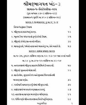 Shrimad Bhagvat Part 3 (1345) 2