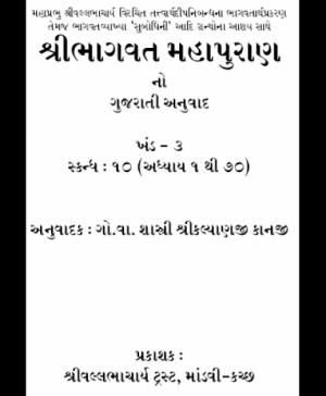 Shrimad Bhagvat Part 3 (1345) 1