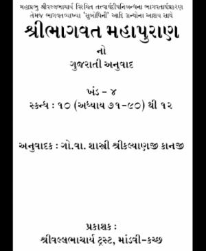 Shrimad Bhagvat Part 4 (1346) 1