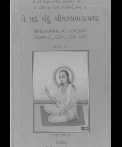 Te Pad Vandu Shri Vallabhrayji (1349)