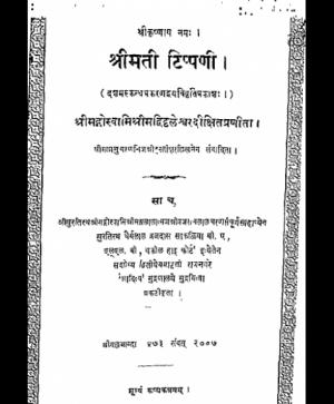 Shrimati Tippaniji (1350) 1